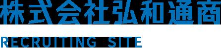 株式会社 弘和通商 RECRUITING SITE